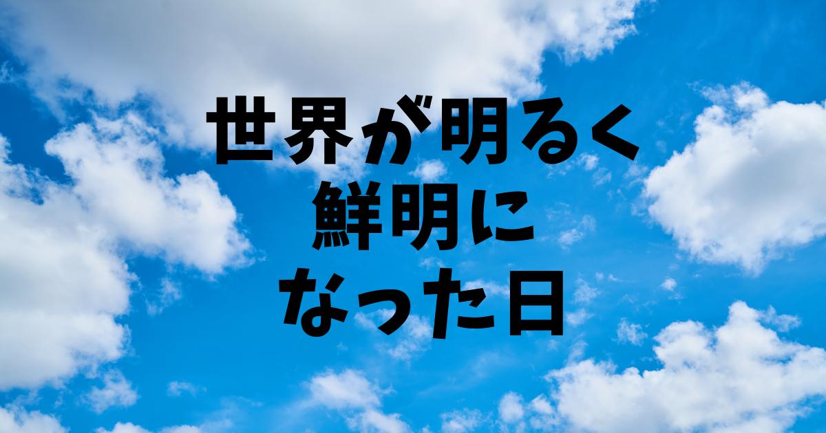 f:id:ma_naru:20210720093701p:plain
