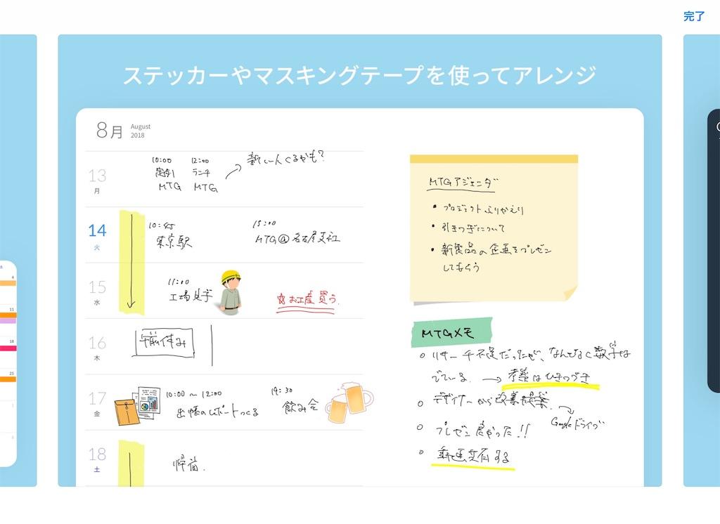 f:id:ma_sugiyama:20190721104550j:image