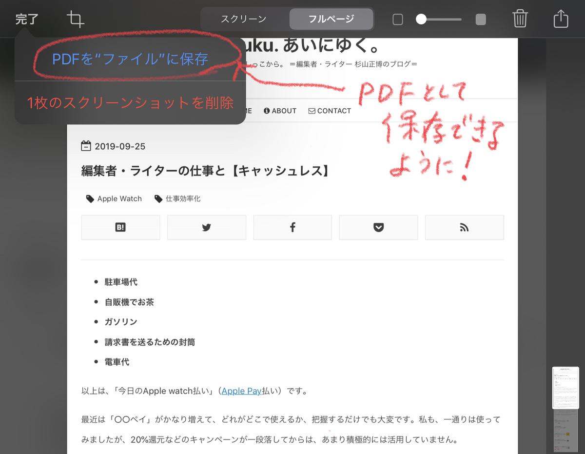 f:id:ma_sugiyama:20190925205615j:plain