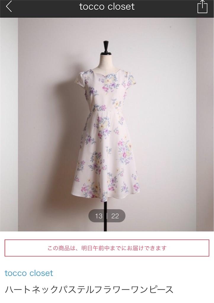 f:id:maa_wear:20180611150205j:image