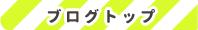 f:id:maaruu:20170208220116j:plain