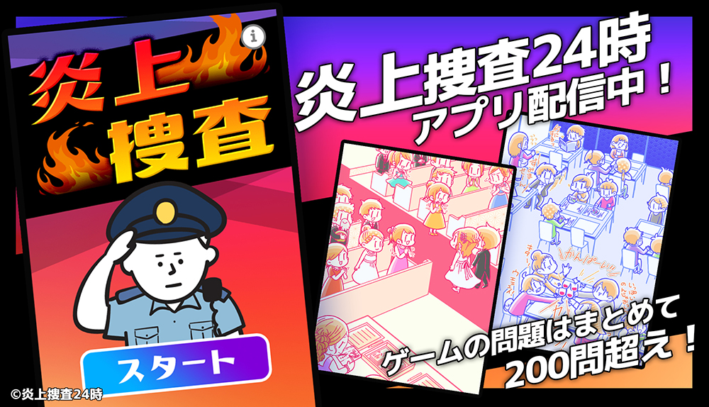 炎上捜査24時,イラスト,炎上,アプリゲーム