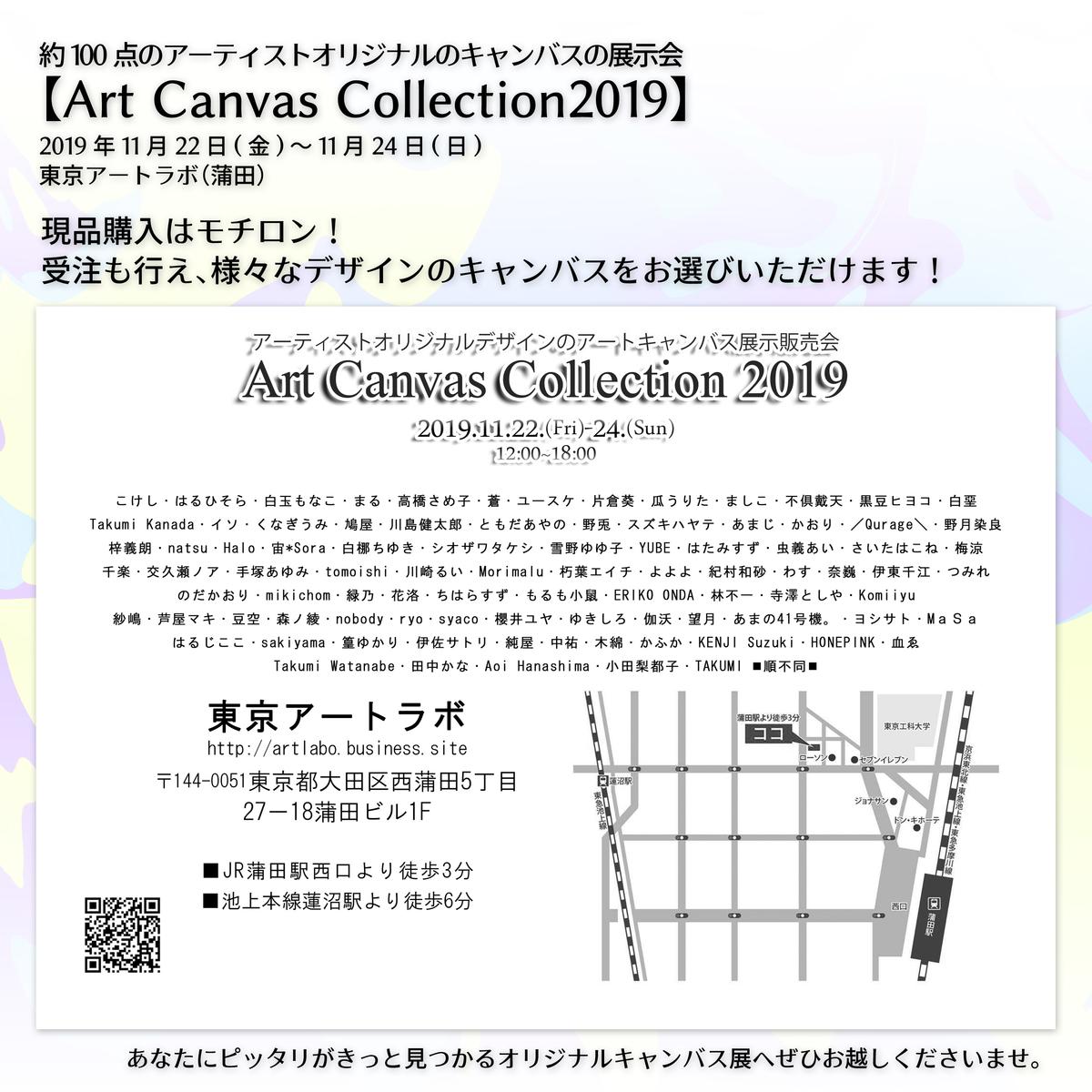 展示会,東京アートラボ,ギャラリー,イラスト,ACC2019