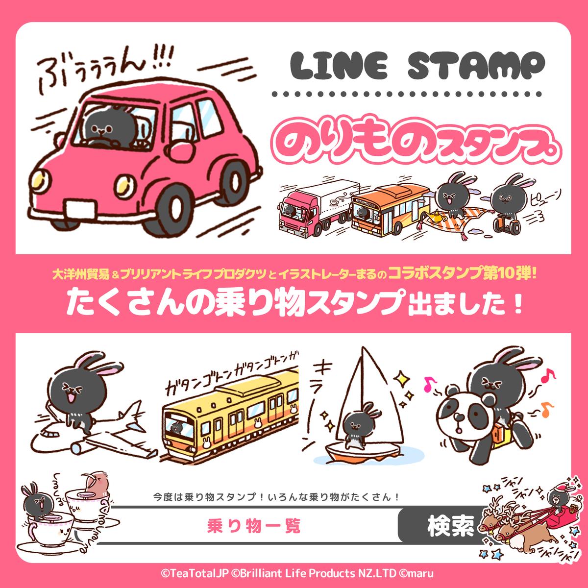 乗り物スタンプ,動物スタンプ,かわいいスタンプ,ウサギスタンプ