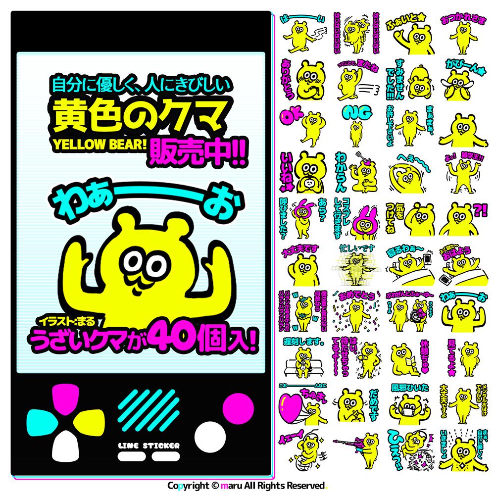 イラストレーター,イラストレーション,クマスタンプ,くまスタンプ,黄色いくま,黄色のくま,yellow,黄色のクマ,くまイラスト,ロック,カラフル,原色