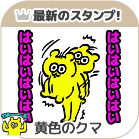 黄色のクマ,LINEスタンプ,シュールスタンプ,ネタスタンプ,うざいくま