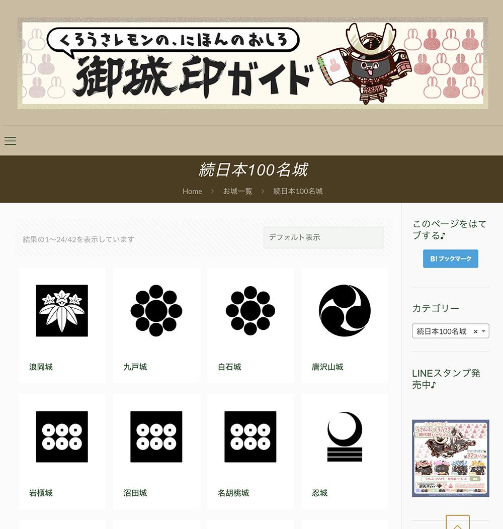 御城印を販売している日本のお城を完全網羅でご紹介!日本100名城、続日本100 名城もご紹介しています。くろうさレモンと一緒に歴史の旅に出かけてみよう