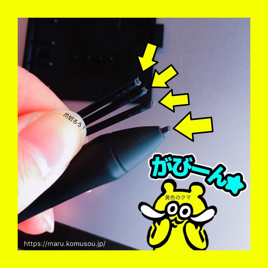 黄色のくま,ペンタブレット,ワコム,イラスト,イラストレーター,ペン先,ペンタブレットペン先,替え芯