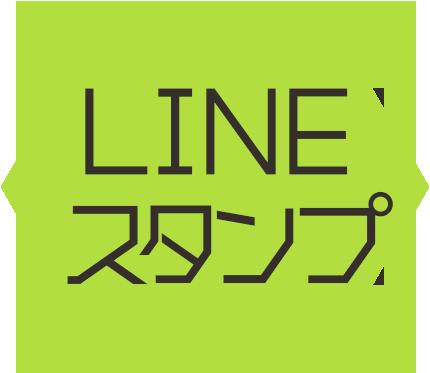 LINEスタンプ,かわいいスタンプ,シュールなスタンプ,動くスタンプ,アニメーションスタンプ,アニメ,animation