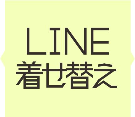 LINEスタンプ,LINE着せ替え