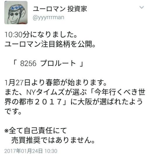 f:id:mabatashi0001:20170416124509j:plain