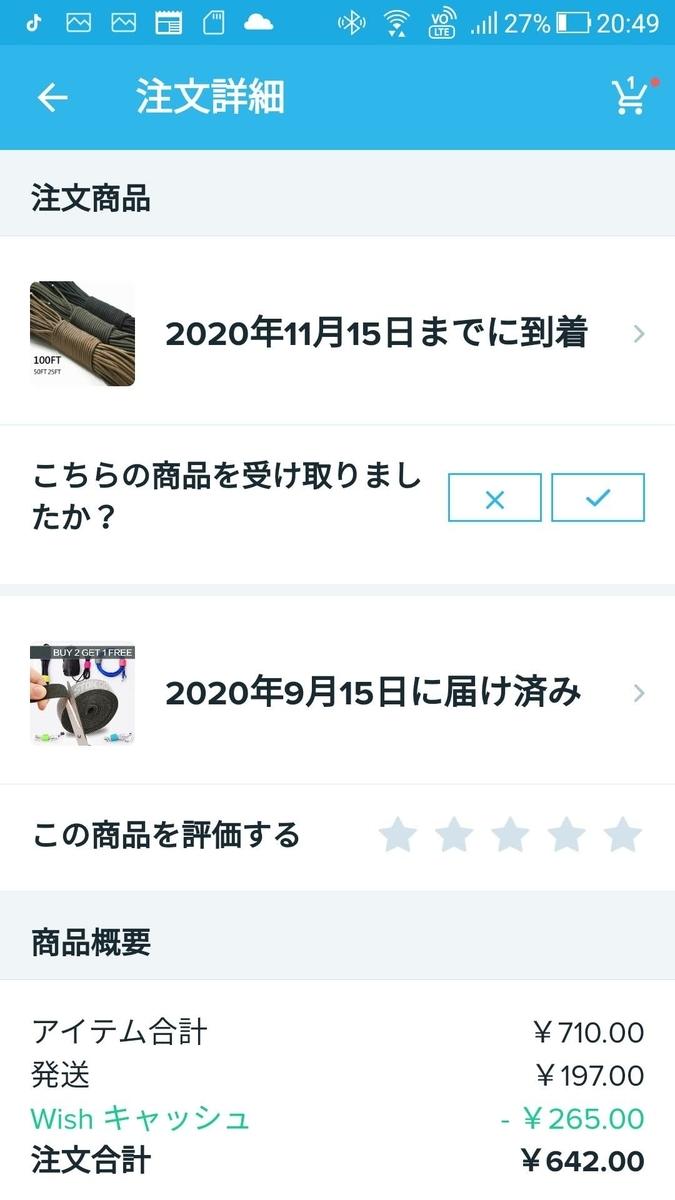 f:id:mabo2011:20200918210547j:plain