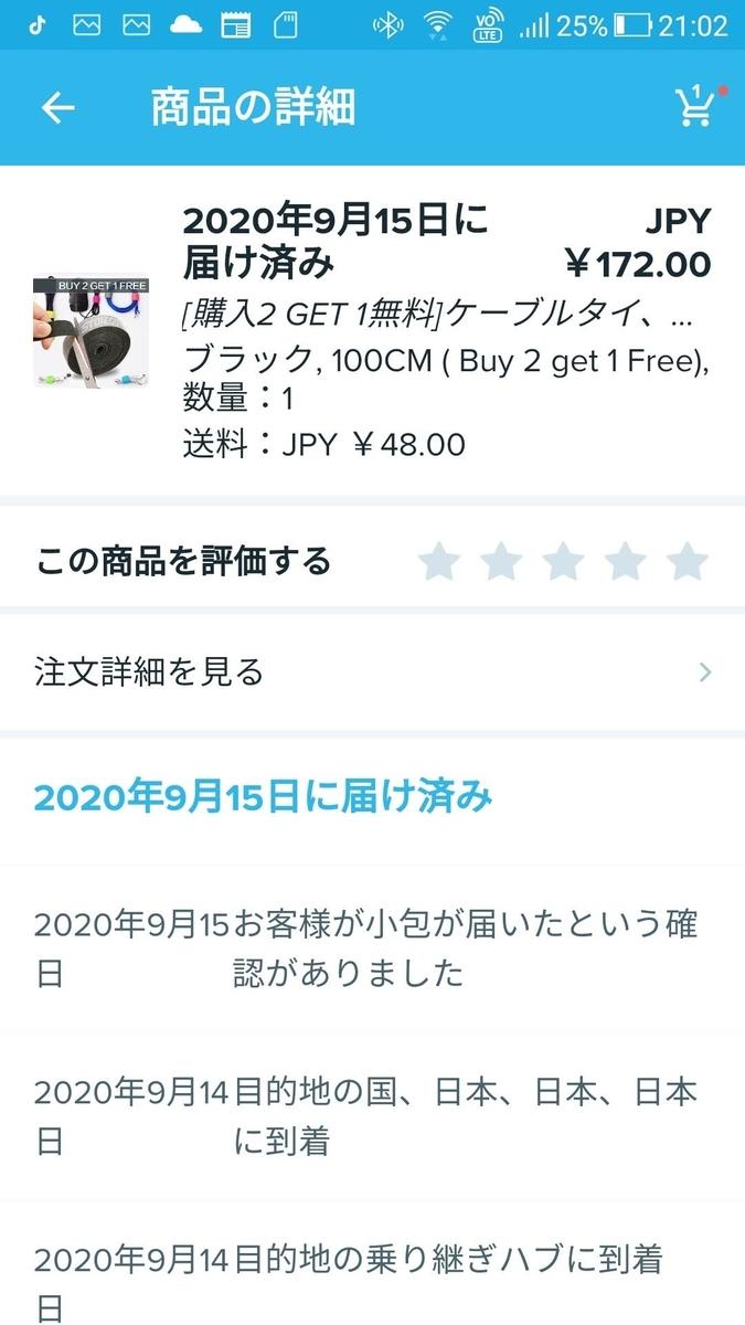 f:id:mabo2011:20200918211234j:plain