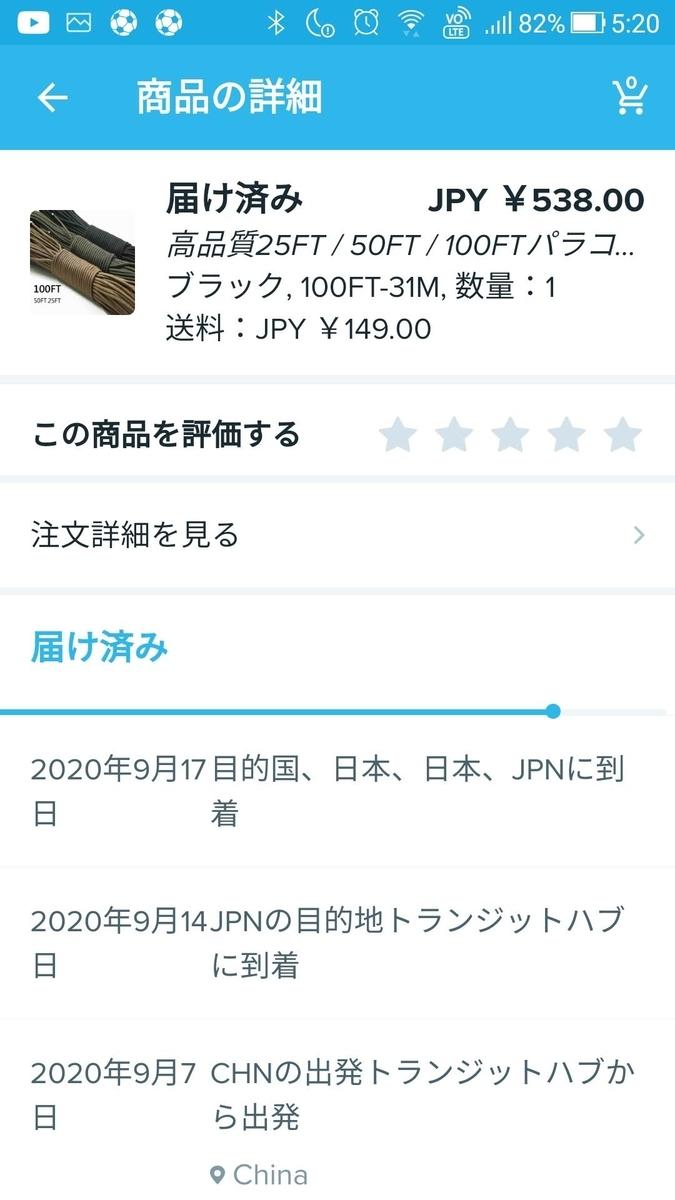f:id:mabo2011:20201002053433j:plain