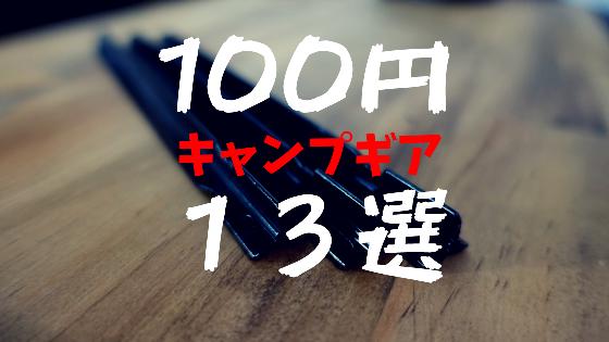 f:id:mabo2011:20201108085810p:plain