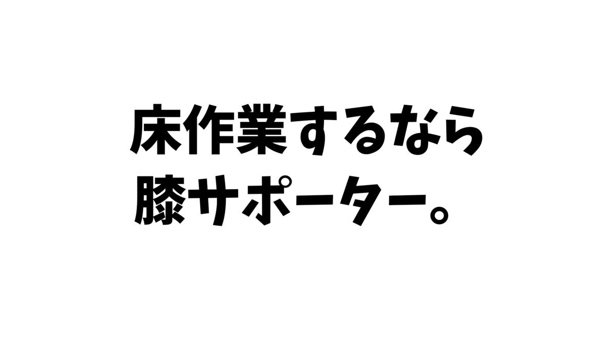 f:id:mabo2011:20210112053904p:plain