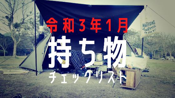 f:id:mabo2011:20210124065030p:plain