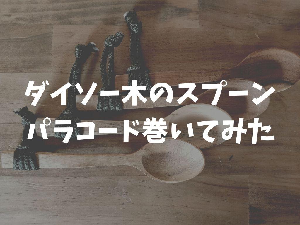 f:id:mabo2011:20210422055408j:plain