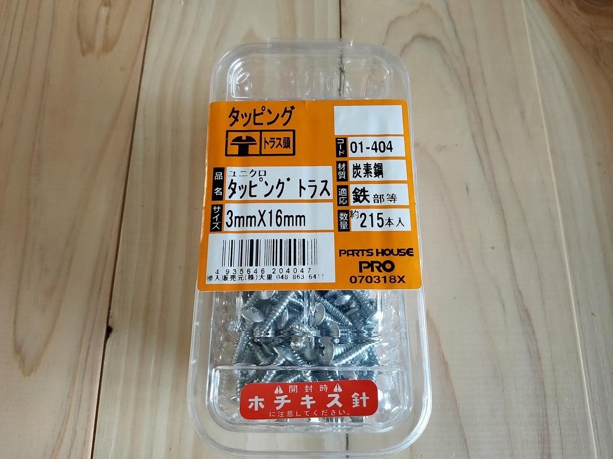 f:id:mabo2011:20210705055236j:plain