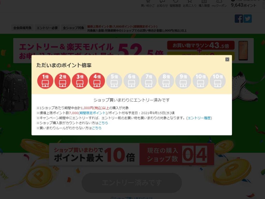 f:id:mabo2011:20210807071913j:plain