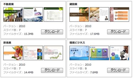 会社案内テンプレート powerpoint 2010 で 魅せる 会社案内を作成