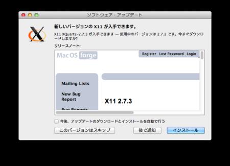 X11 のアップデート - まぶてく!