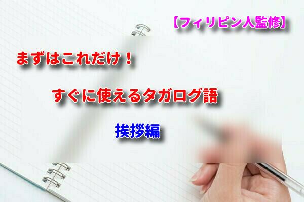 f:id:mabuhayblog13:20200916181706j:plain