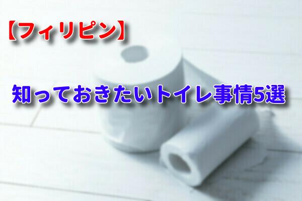f:id:mabuhayblog13:20200921101914j:plain