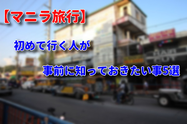 f:id:mabuhayblog13:20200923142237j:plain