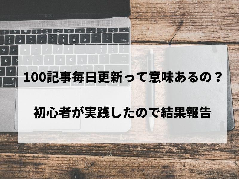 """""""100記事毎日更新って意味あるの?初心者が実践したので結果報告"""""""