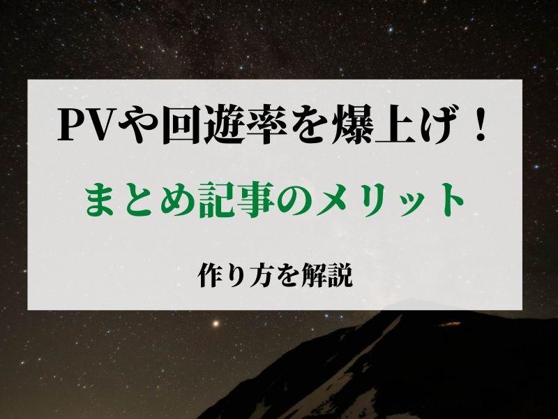 """PVや回遊率を爆上げ!まとめ記事のメリット〜作り方を解説"""