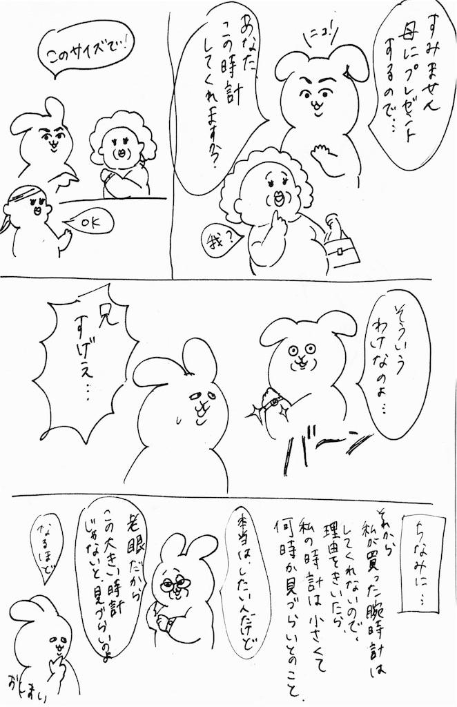 f:id:mabushisugirutaiyou:20170513210013j:image