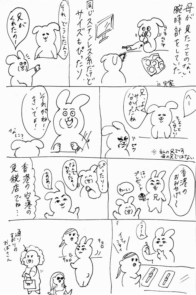 f:id:mabushisugirutaiyou:20170513210014j:image