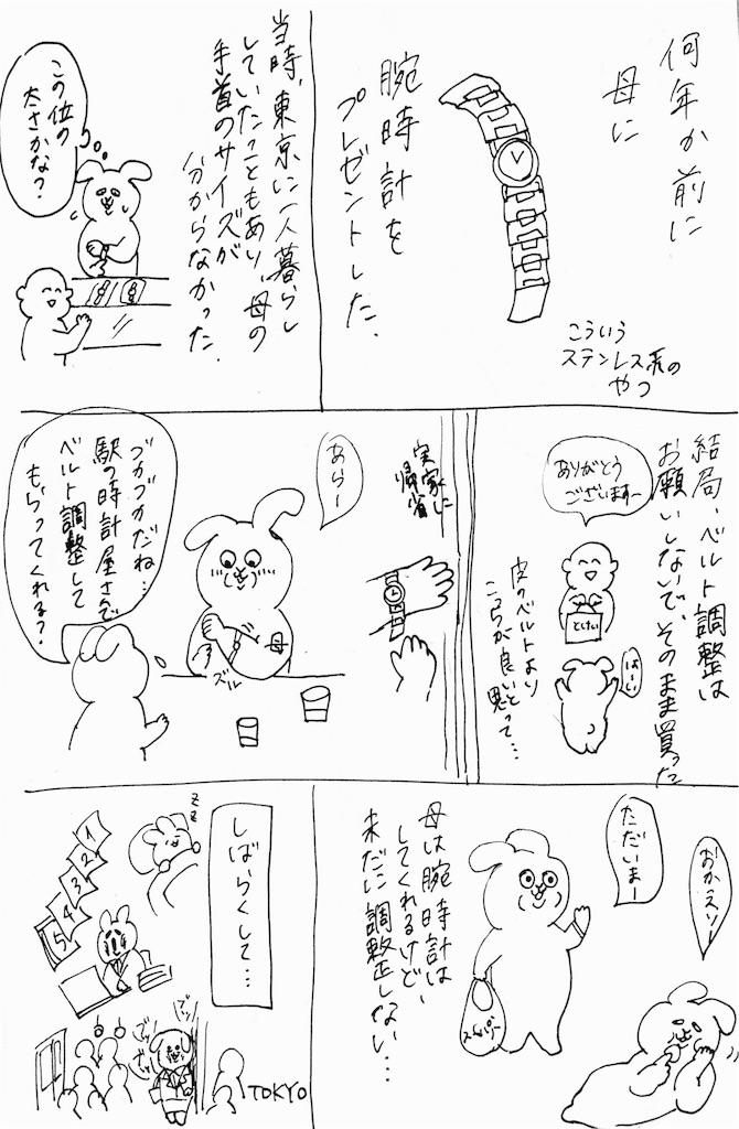 f:id:mabushisugirutaiyou:20170513210015j:image