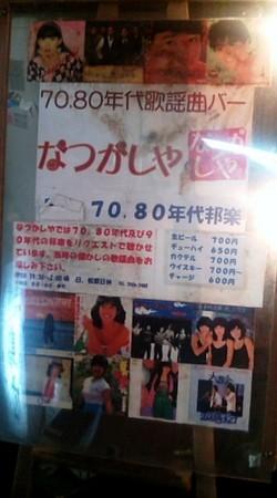 20090715-03東京新橋「なつかしや」玄関
