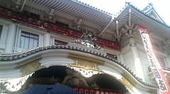 20090716-09東京 東銀座 歌舞伎座