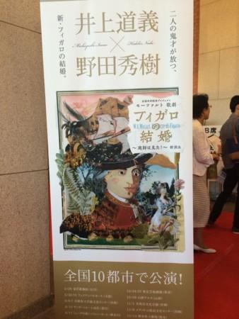 フィガロの結婚金沢公演