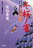 冬桜ノ雀 (双葉文庫 さ 19-33 居眠り磐音江戸双紙 29)