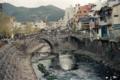 長崎・眼鏡橋1990