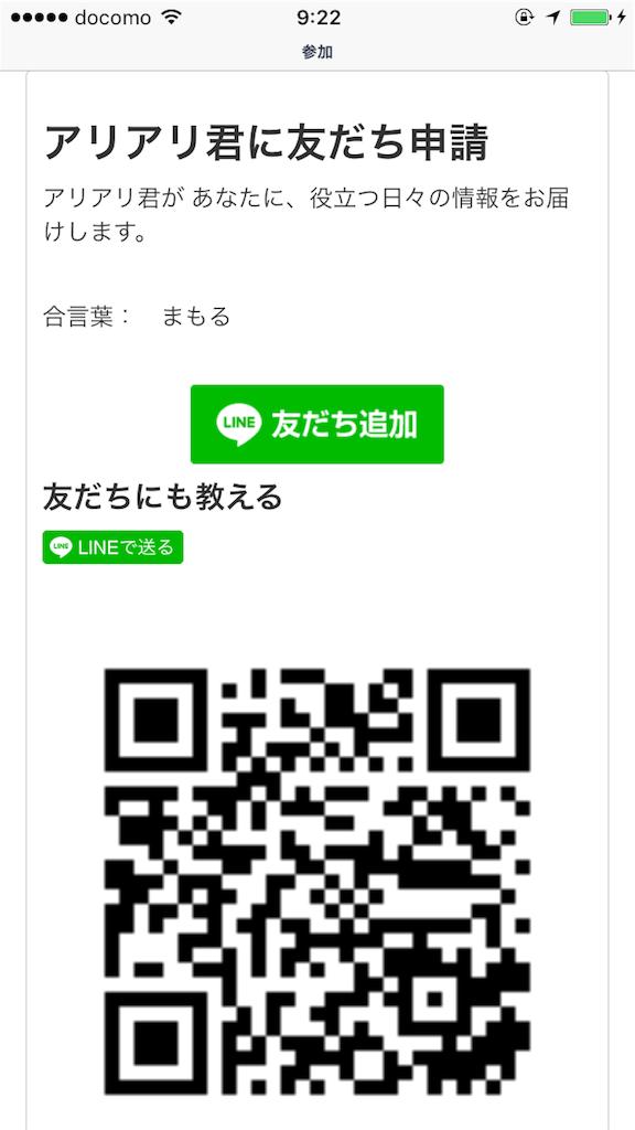 f:id:mac45atm642:20170918093235p:image