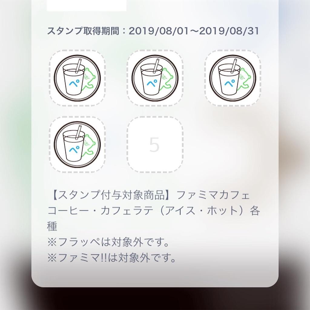 f:id:mac45atm642:20190802183108j:image