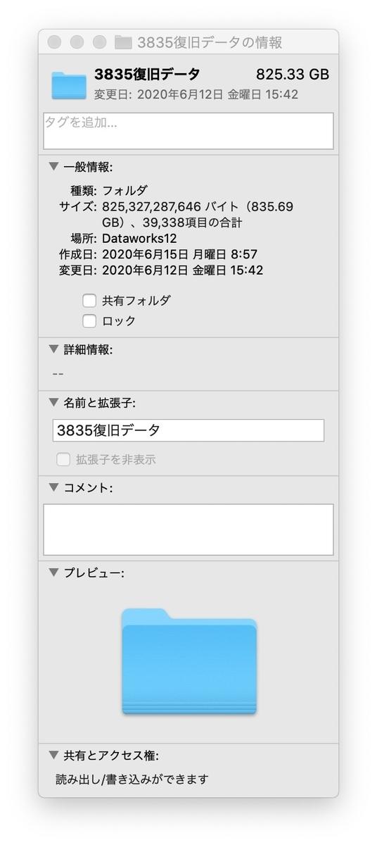 f:id:mac_papa:20200619225226j:plain