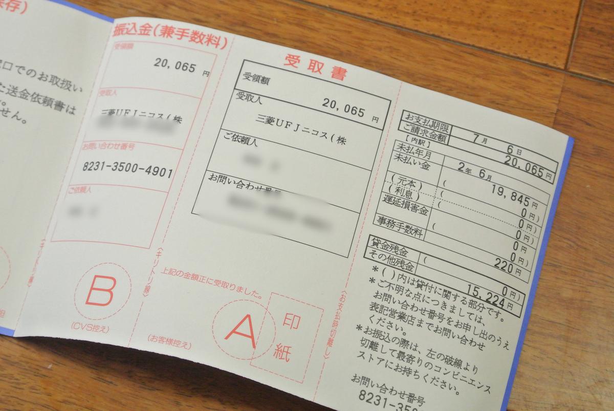ニコス 番号 ufj 三菱 電話