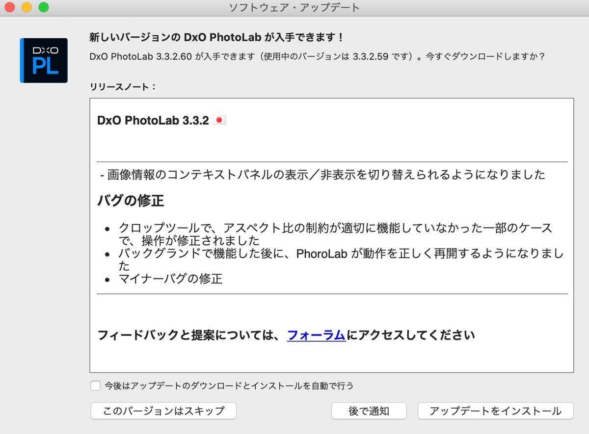 f:id:mac_papa:20200729234738j:plain