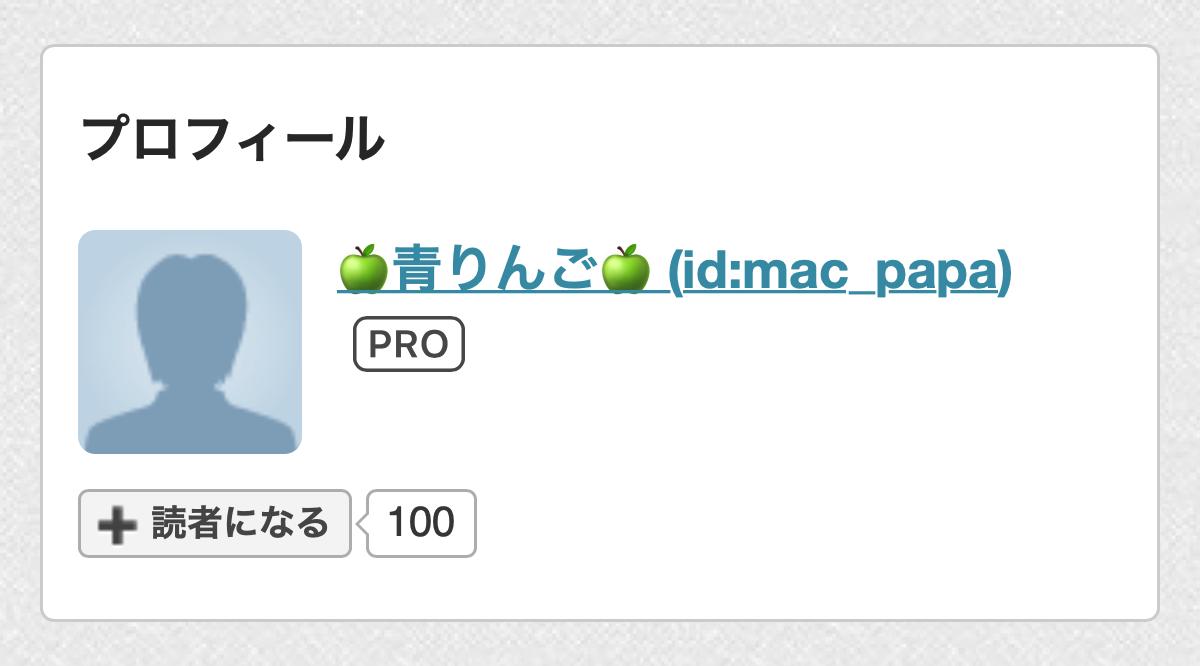 f:id:mac_papa:20201123191005p:plain