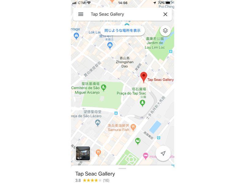 f:id:macao-guide:20190825130538j:plain