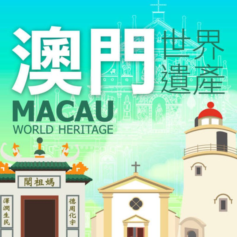 f:id:macao-guide:20190826160048j:plain