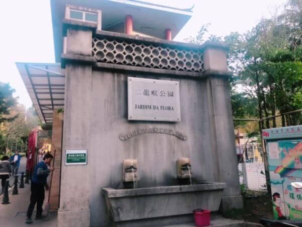 二龍喉公園 マカオ Jardim Da Flora