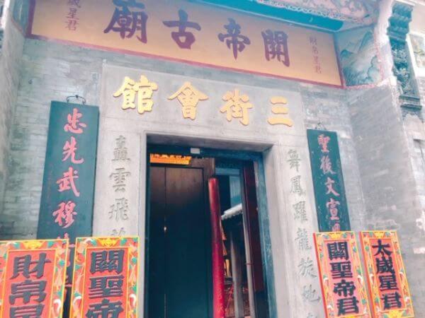 マカオ世界遺産 関帝廟 三街会館