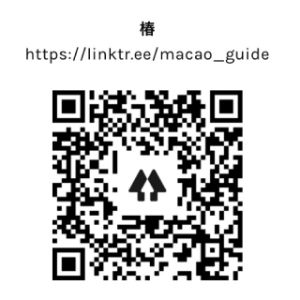 f:id:macao-guide:20201109171227j:plain